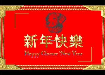 chinese new year 2018 google presentation slides power
